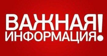 Предупреждение от МЧС ДНР