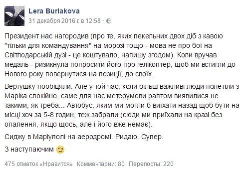 """У истории с заявлением Порошенко про """"скорый конец украинской оккупации"""" оказывается было и продолжение..."""
