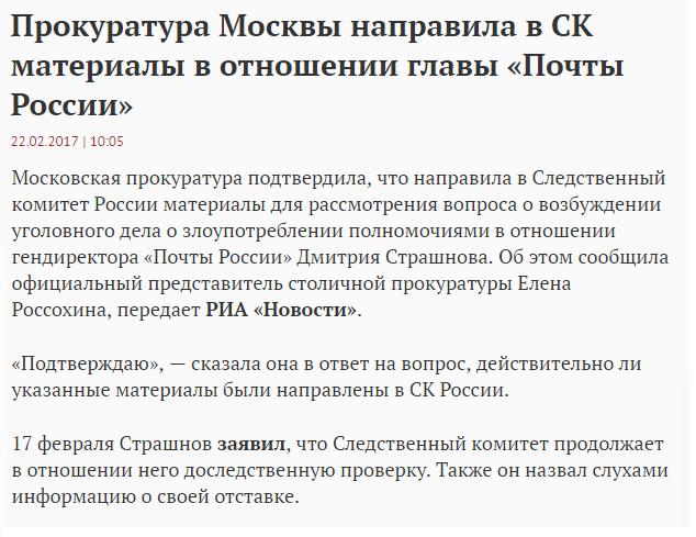 Почта России: директор ворует у нас, а мы у вас