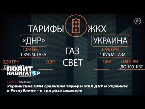 Украинские СМИ выяснили, что коммунальные тарифы ДНР в три раза меньше, чем на Украине