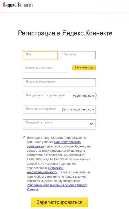 «Яндекс» запустил убийцу Google Doc