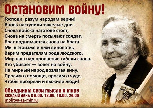 красный стихи о доме войне 2014-2016 того, теперь