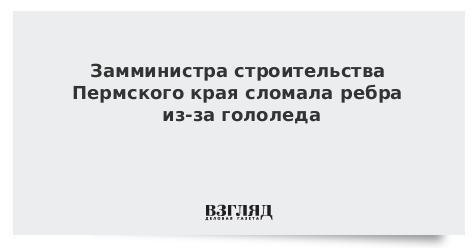 Замминистра строительства Пермского края сломала ребра из-за гололеда