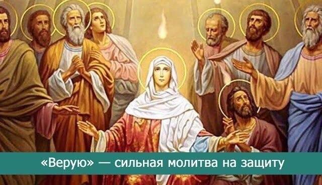«Верую» — сильная молитва на защиту*.