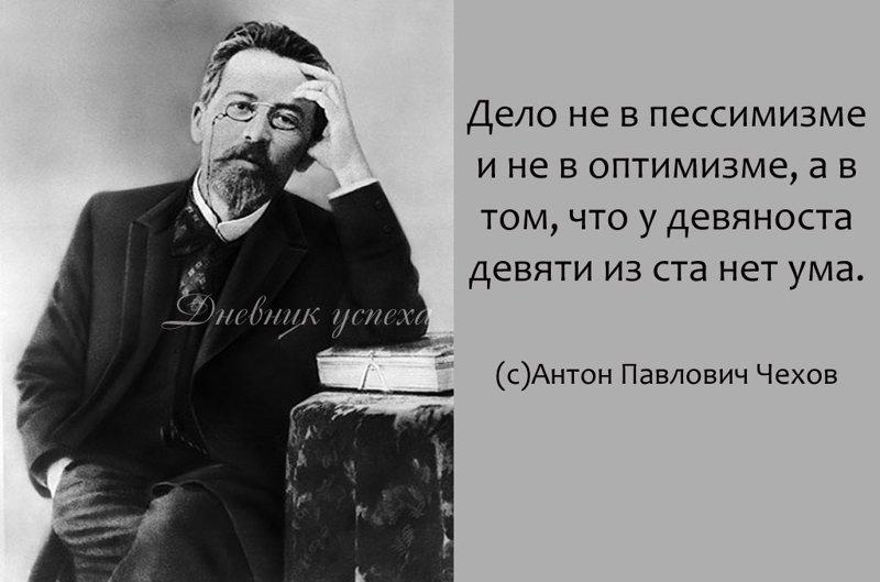 Антон Чехов. «женщина с точк…