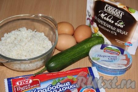 Рис промыть и отварить в подсоленной воде до готовности. Яйца сварить вкрутую. Огурец вымыть.
