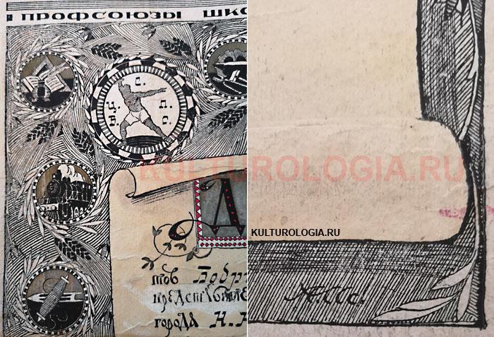 Фрагменты диплома Профсоюзного праздника физкультуры (СССР, 1925 год).