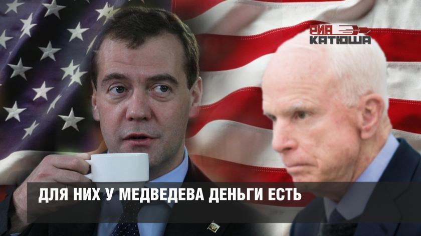 Для них у Медведева деньги есть: правительство решило отказаться от помощи Донбассу и предложило помощь США