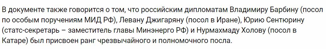 Президент РФ Владимир Путин присвоил Марии Захаровой новый дипломатический ранг