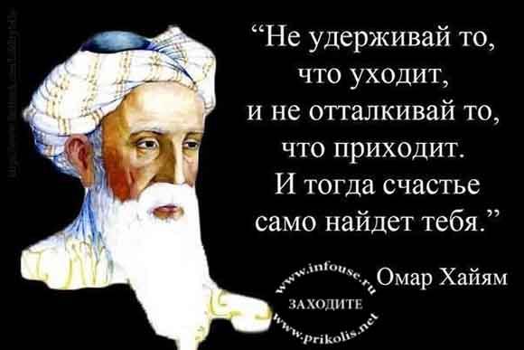Лучшие высказывания Омара Хайямы о жизни