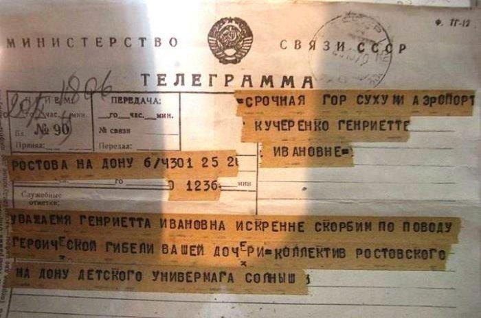 Телеграмма с соболезнованиями, адресованная матери Надежды Курченко Генриетте Ивановне.
