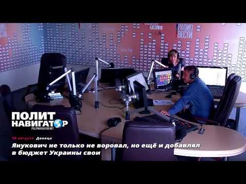 На украинском радио испугались жителя Донецка, дозвонившегося в студию
