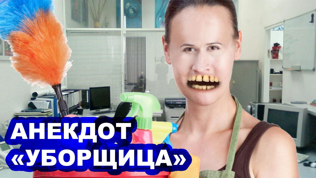 Смотрите анекдот УБОРЩИЦА
