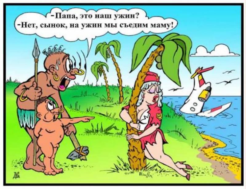 Жена  возвращаются с курорта... Улыбнемся)))