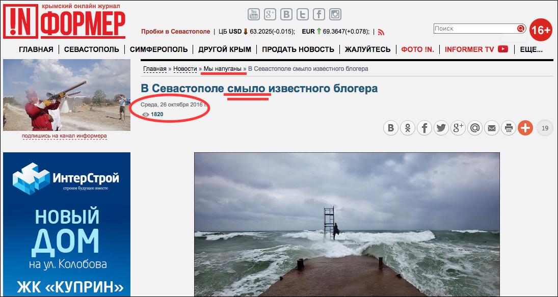 Говнистость отдельных крымских СМИ