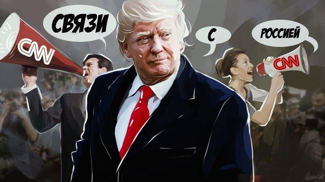 CNN намерен судиться с Трамп…