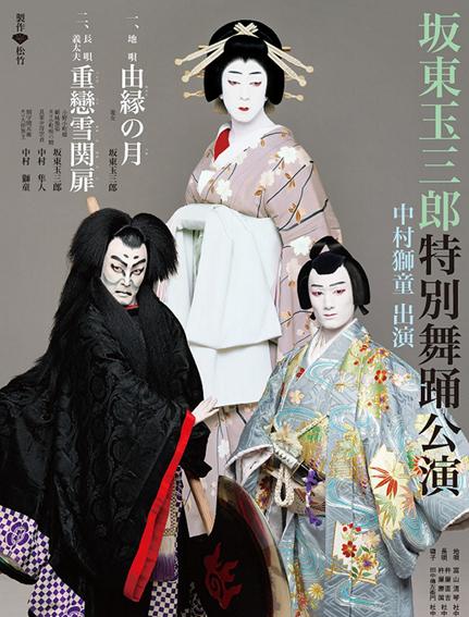 Афиша спектакля кабуки.