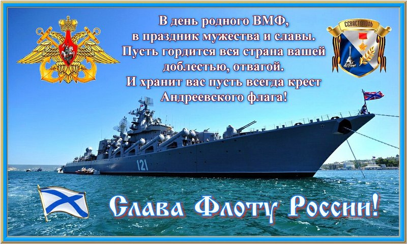 Поздравление военно-морской флот