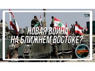 Саудовский план может втянуть Израиль в 3-ю Ливанскую Войну