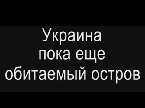 Пока еще обитаемый остров-Украина