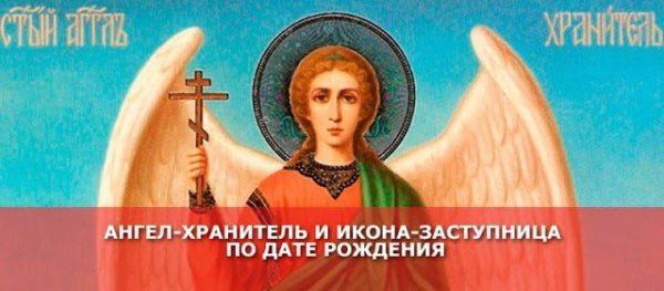 Ваш ангел — хранитель и икона — заступница по дате рождения
