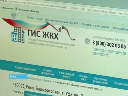 """Государственная информационная система, или """"большой брат"""" для ЖКХ"""