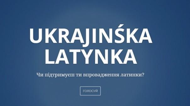 СУГС-патриоты мечтают о латинизации Украины