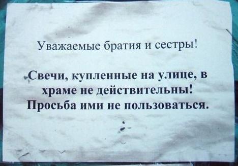 Бизнес РПЦ