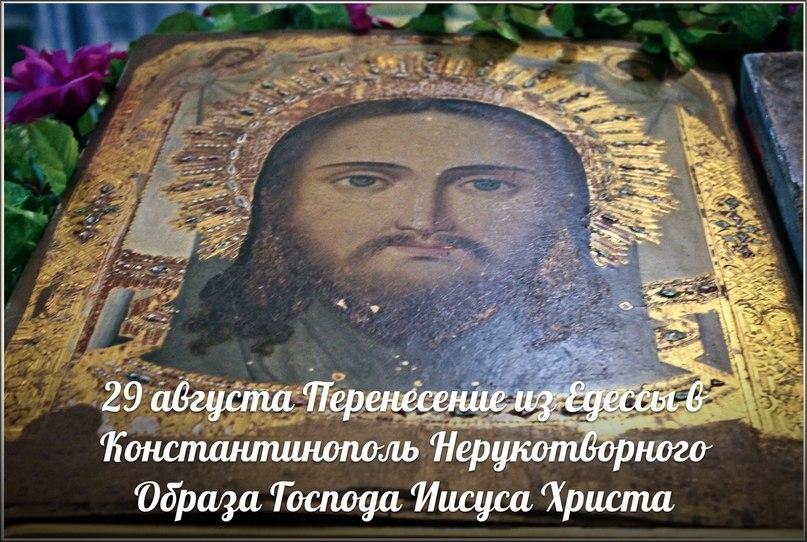 29 августа — Перенесение Нерукотворного Образа Господа Иисуса Христа.