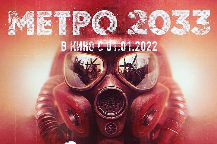 Фильм по «Метро 2033» выйдет в 2022 году