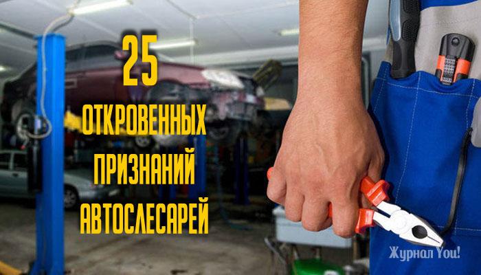 25 откровений от работников автосервисов: разбираемся, чтобы не переплачивать