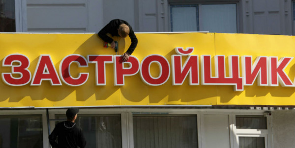 В Севастополе доступное жиль…