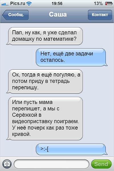 16 СМС о нынешней школьной жизни