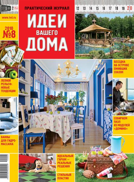"""Переезд сайта """"Дом моей мечты"""" - Портал IVD.ru """"Идеи вашего дома"""""""