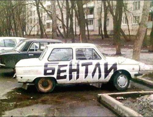 Как Надя Белкина продавала машину, чтоб не было стыдно, но стыдно было
