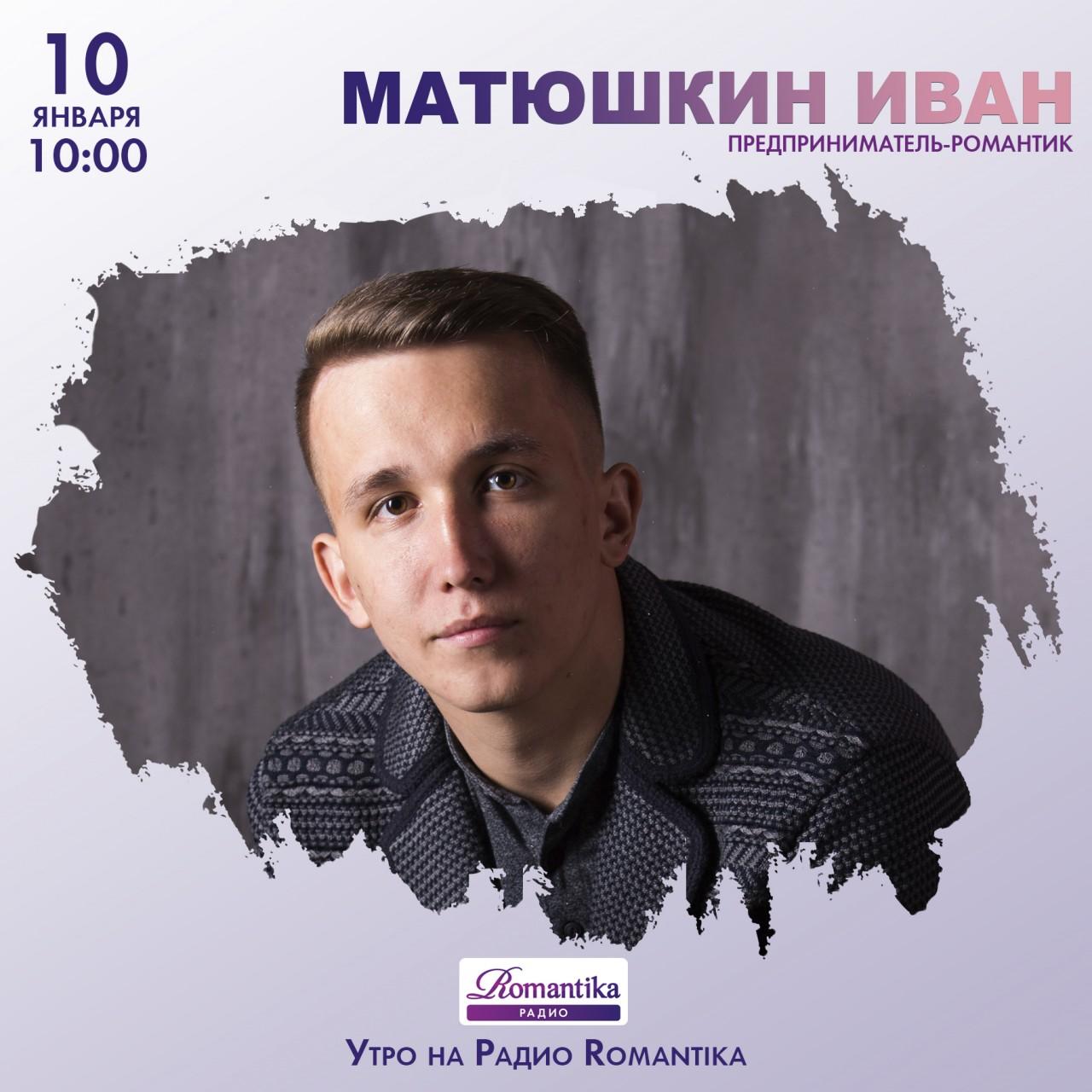Радио Romantika: 10 января –…