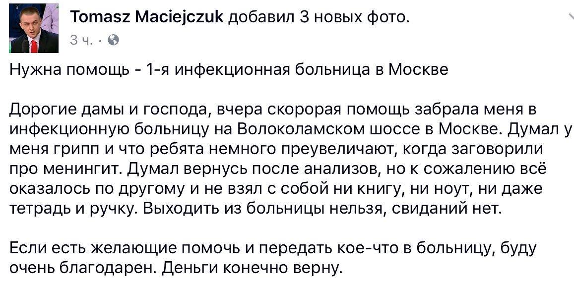 """Поляк, который сказал что """"русские живут в дерьме"""", попал в больницу и просит помощи у русских"""