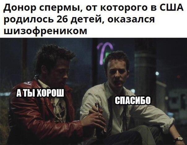 sperma-i-narusheniya-mishleniya