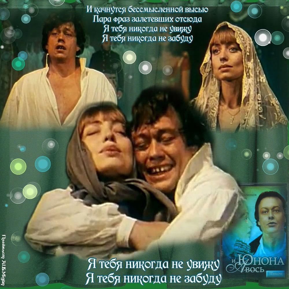 Юнона и Авось — Я тебя никогда не забуду