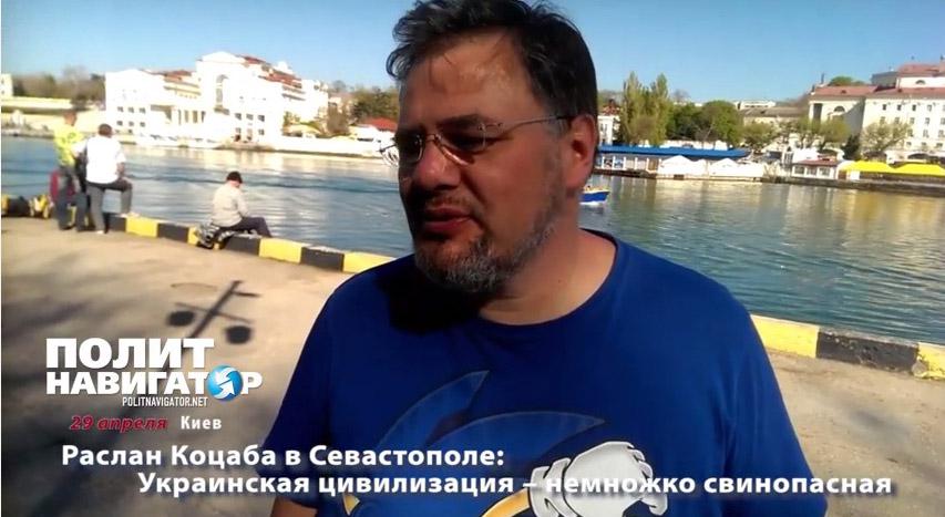 Коцабе понравилось в Севастополе и Крыму
