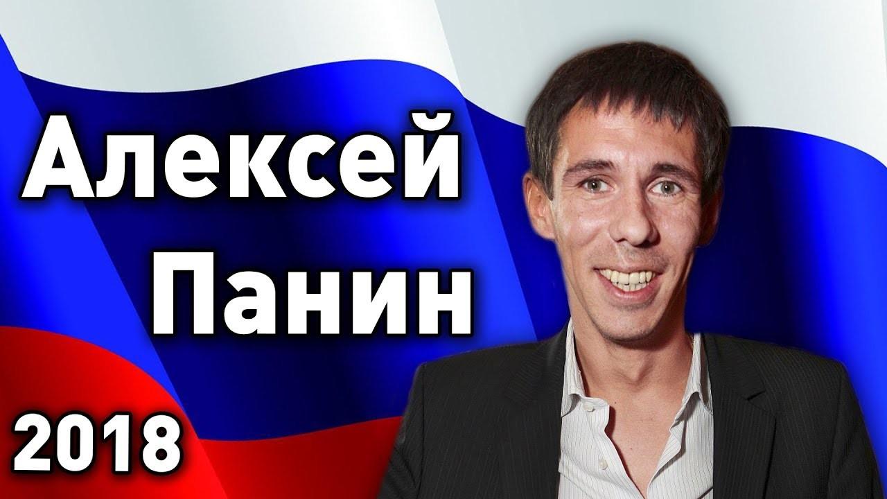 Картинки по запросу Панин о выборах президента РФ