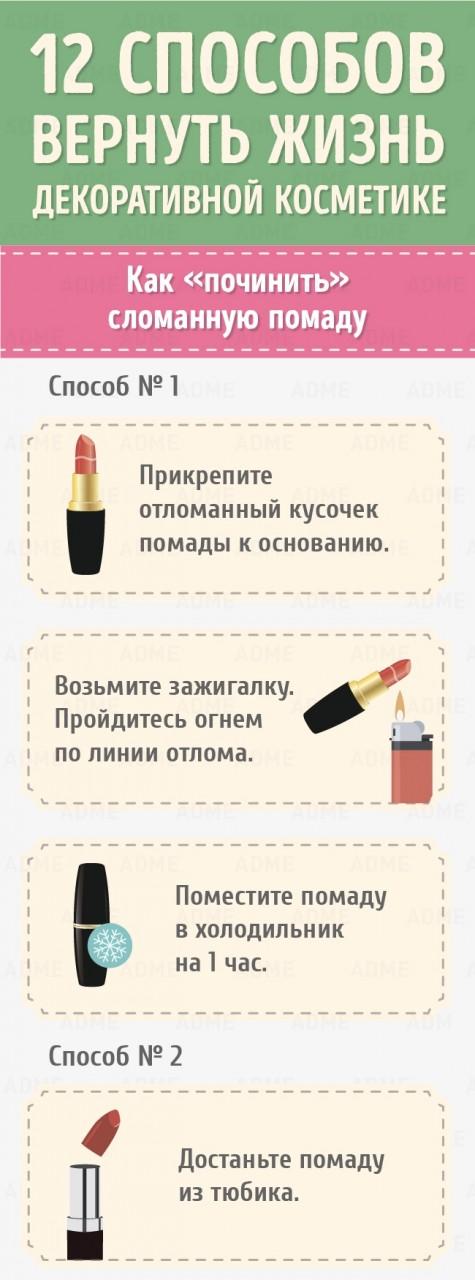 12 способов вернуть жизнь декоративной косметике