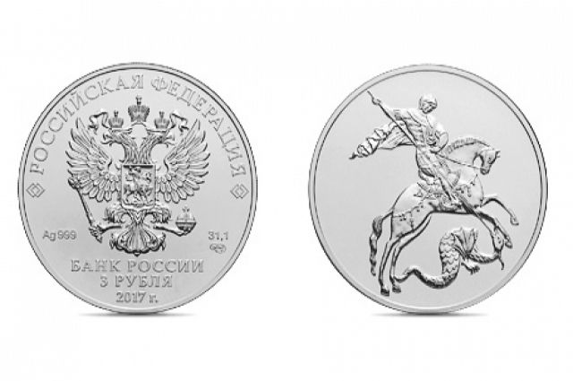 Центробанк РФ выпустит инвестиционные монеты номиналом в три рубля