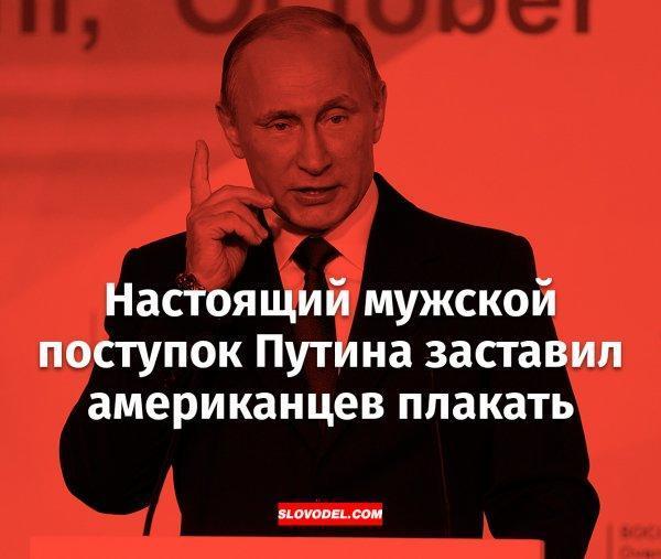 Настоящий мужской поступок Путина взорвал интернет