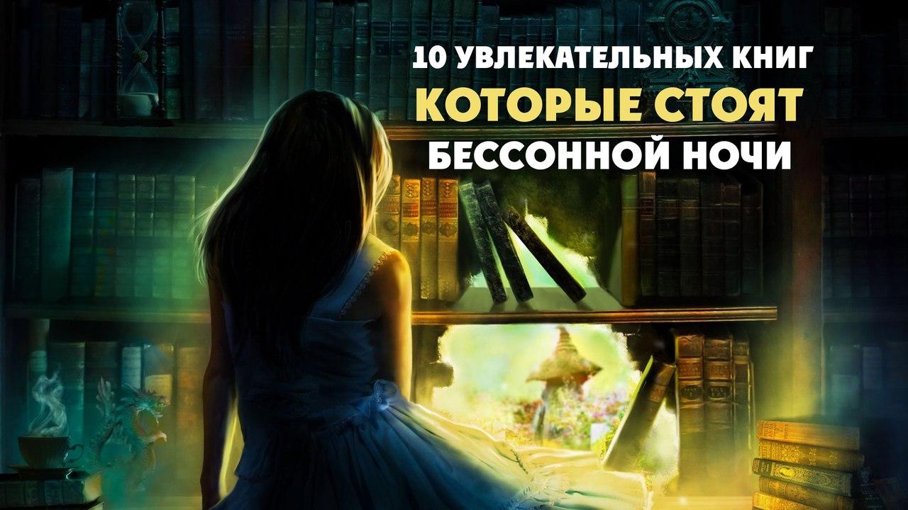 10 увлекательных книг, которые стоят бессонной ночи!