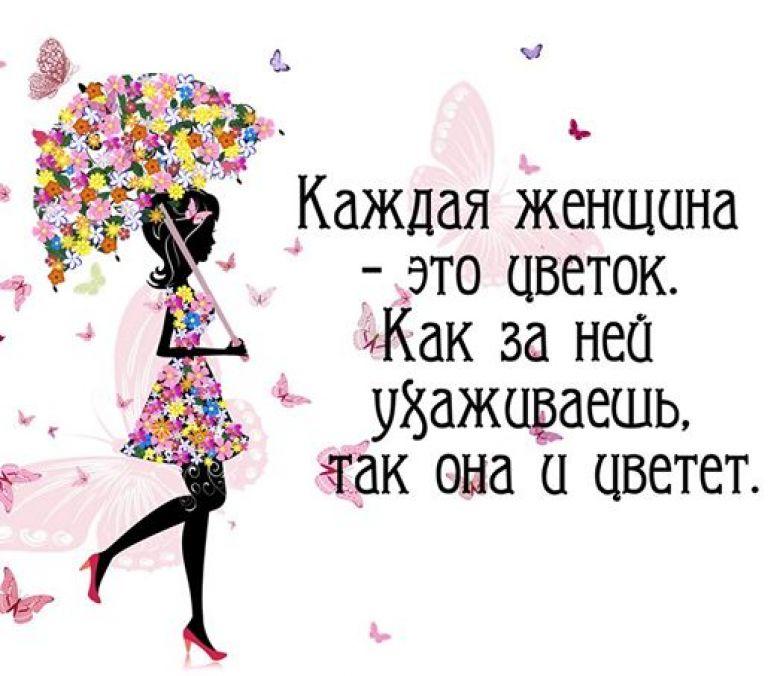 Афоризм женщина как цветок