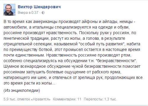 СК РФ начал доследственную проверку в отношении Шендеровича