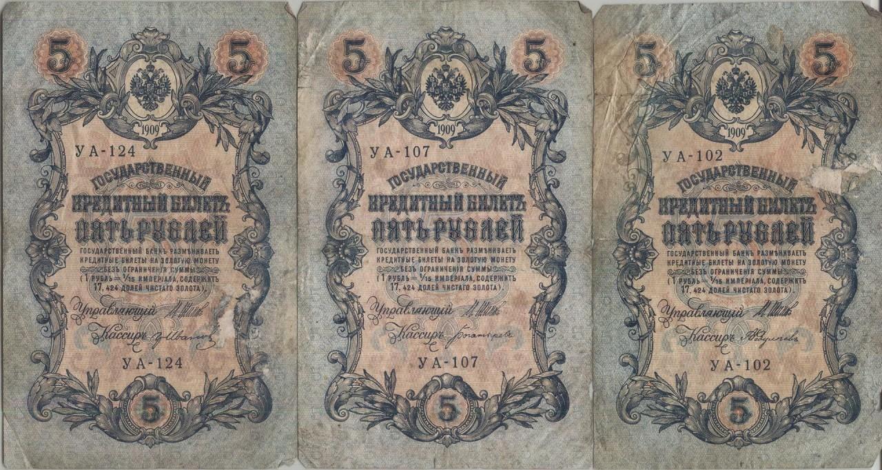 оценить стоимость старинных денежных купюр суде будет открыто
