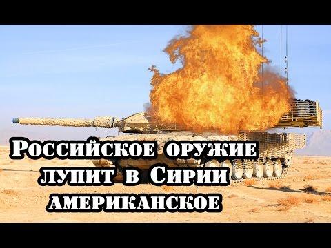 """Российское оружие """"лупит"""" в Сирии американское"""
