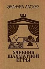 """""""Учебник шахматной игры"""""""